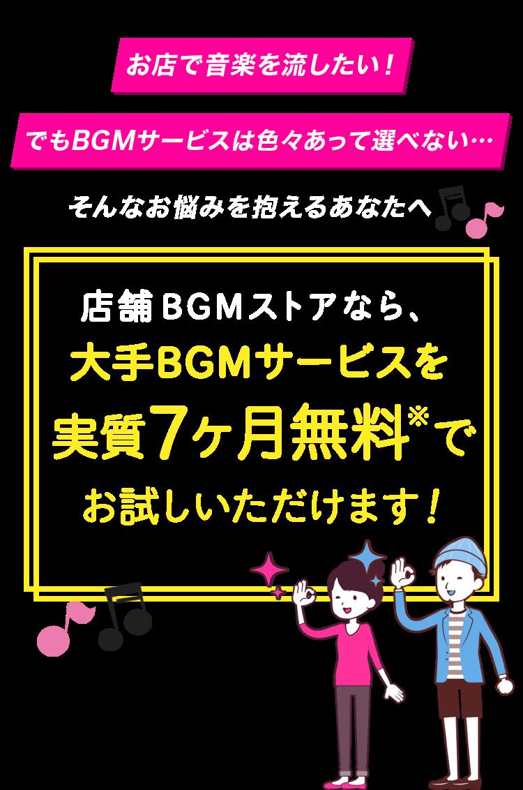 お店で音楽を流したい!でもBGMサービスは色々あって選べない・・・そんな悩みを抱えるあなたへ 店舗BGMストアがあなたのお店をトータルサポートいたします!